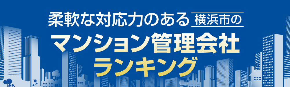 柔軟な対応力のある横浜市のマンション管理会社ランキング